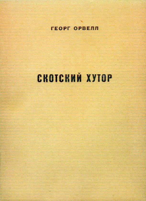 AF Russian Cover